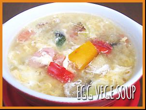 EGG VEGE SOUP エッグベジスープ